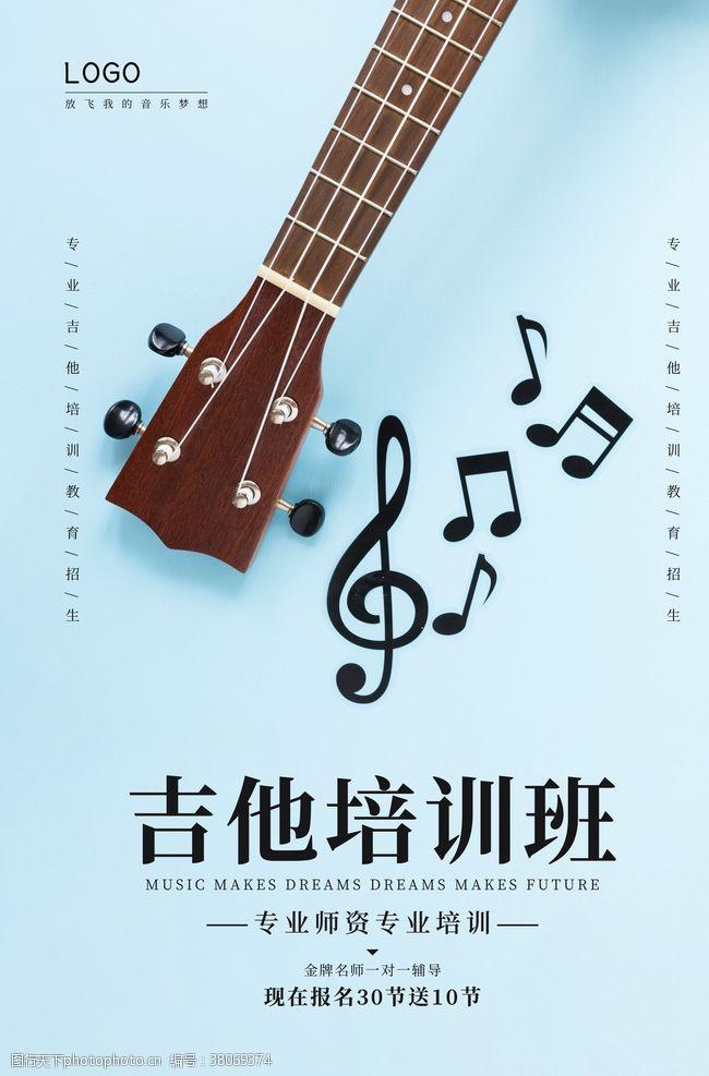 吉他培訓班素材