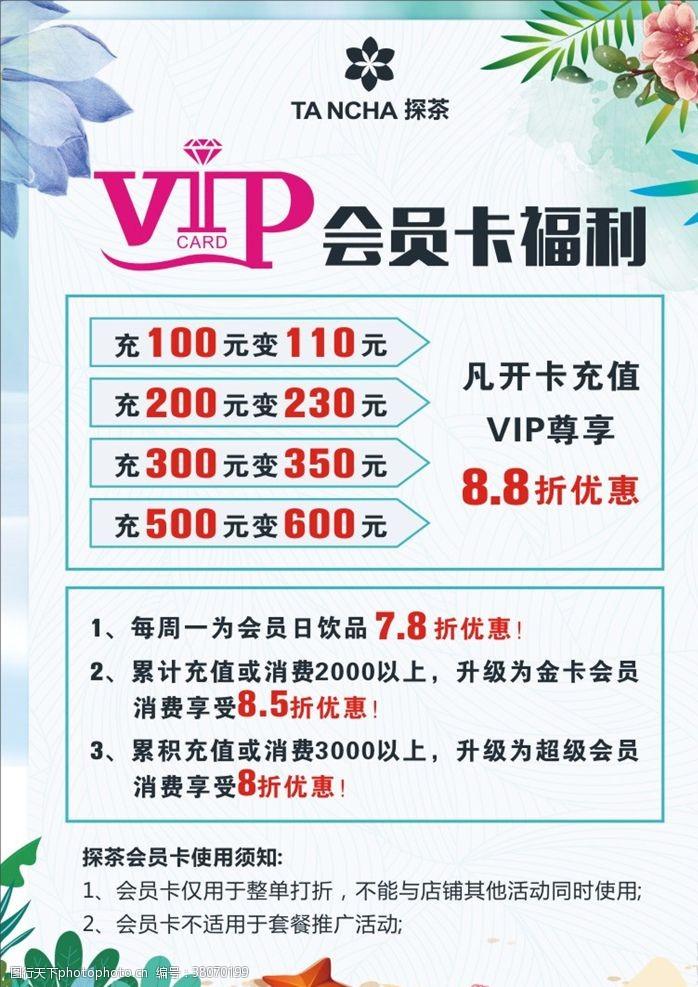 会员优惠活动VIP会员福利海报