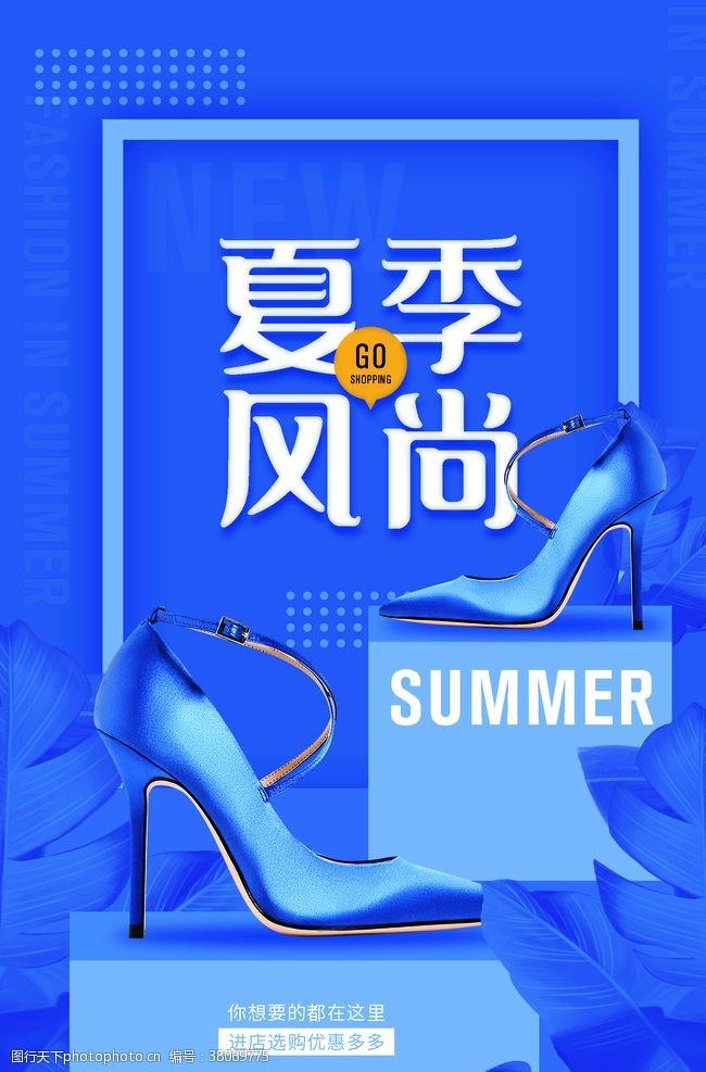 漂亮女人夏季风尚海报