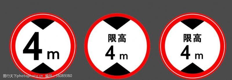 4m限高牌限高4米