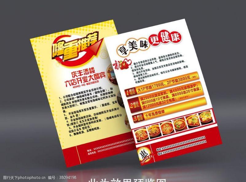 短信饭店开业宣传单
