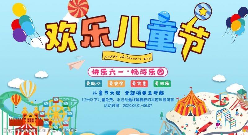 快乐童年欢乐儿童节