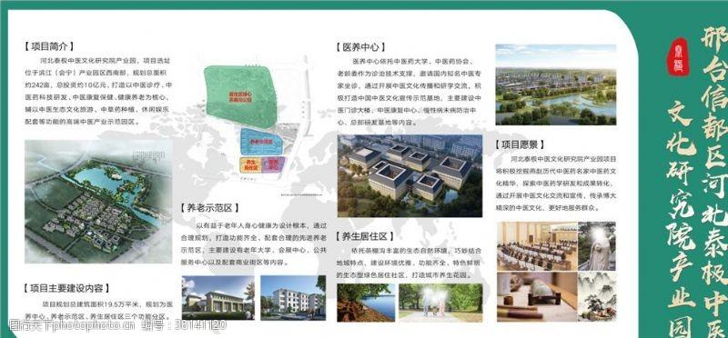 文化产业生态园展板