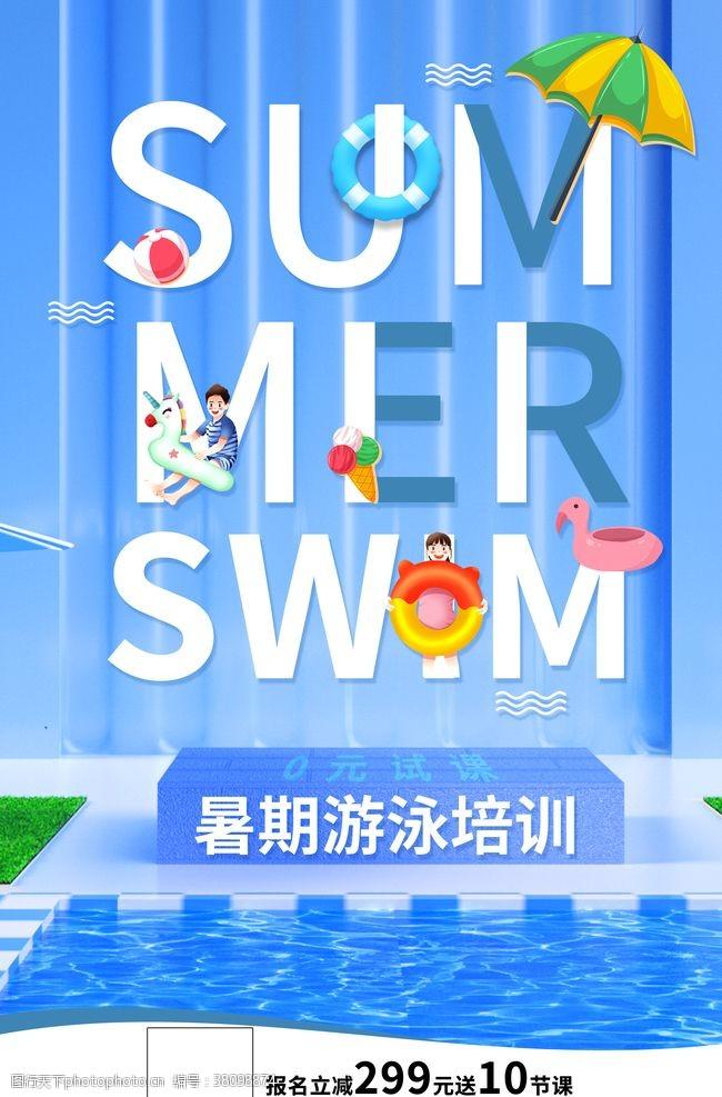 暑期游泳培训班海报设计模板