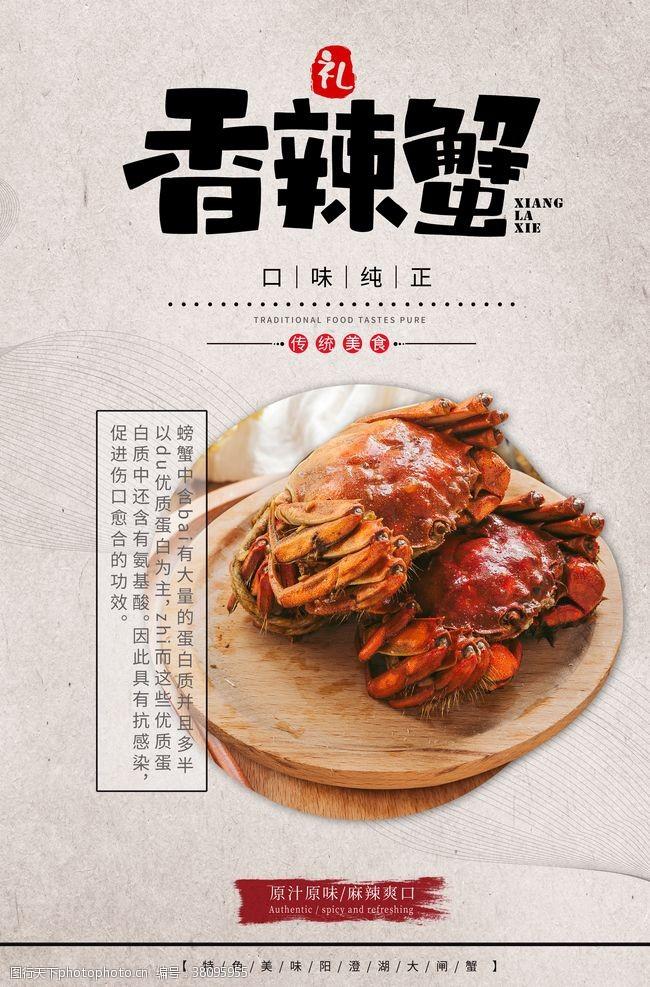 香辣蟹海报广告