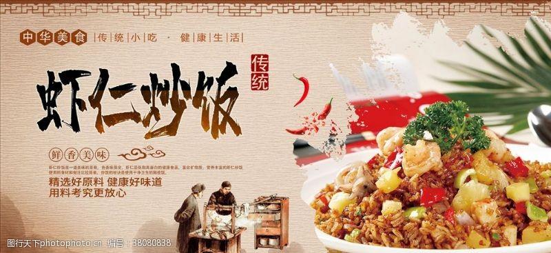 贝类海鲜虾仁海鲜炒饭