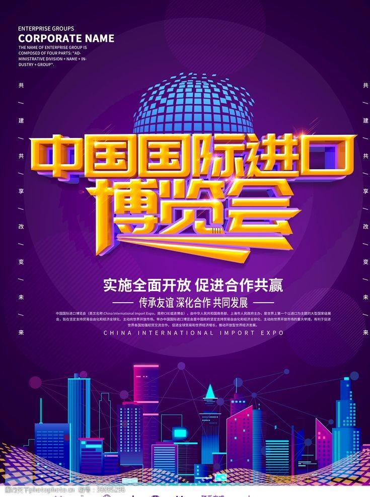 第二届中国国际进口博览会海报
