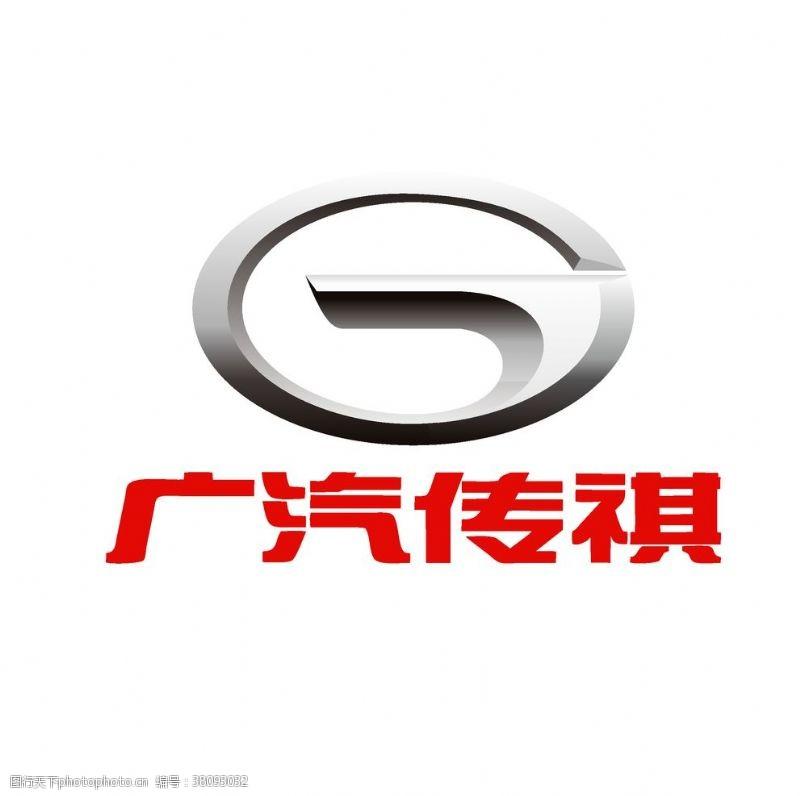 广汽传祺logo