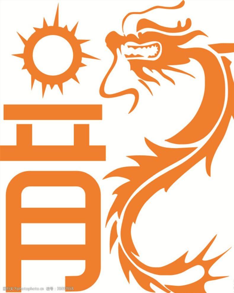 龙标志龙字设计
