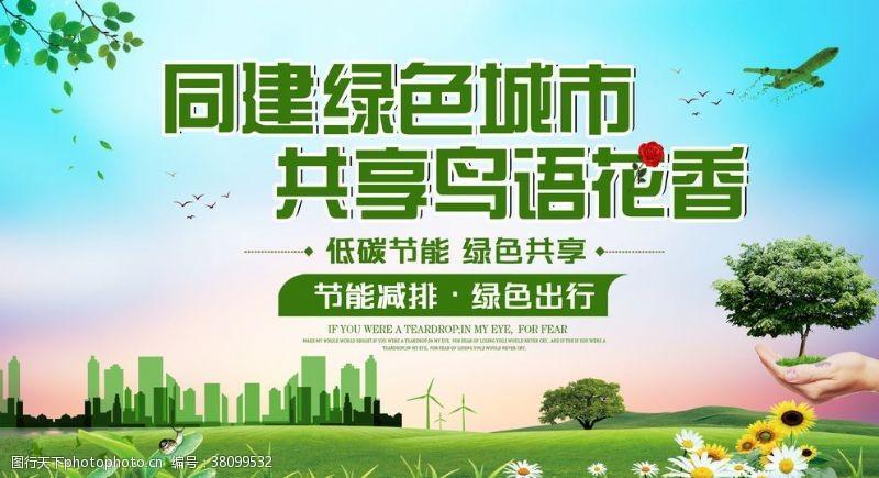 85dpi绿色低碳