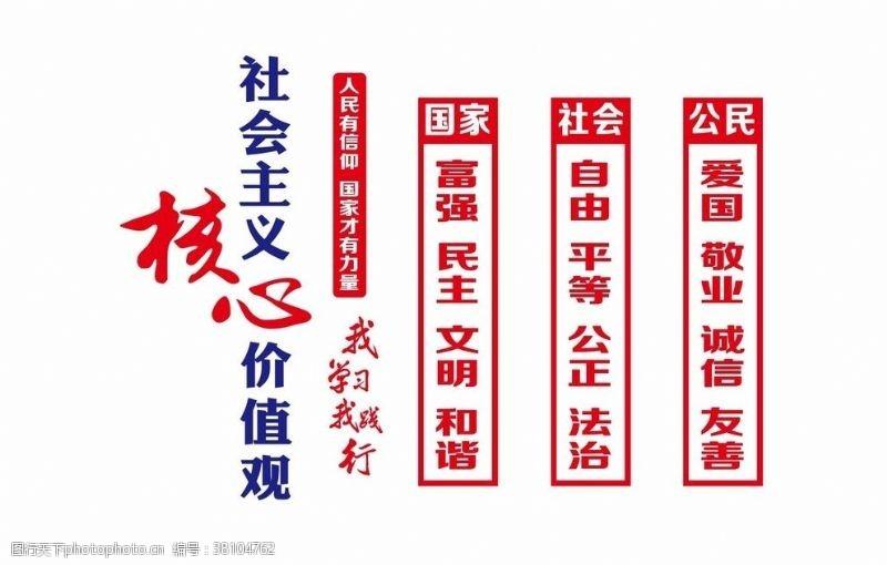 政府文化墙社会主义核心价值观
