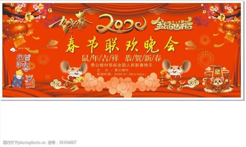 春节团拜会晚会背景画