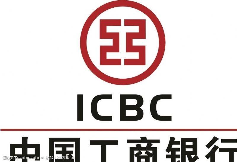 工行标志中国工商银行
