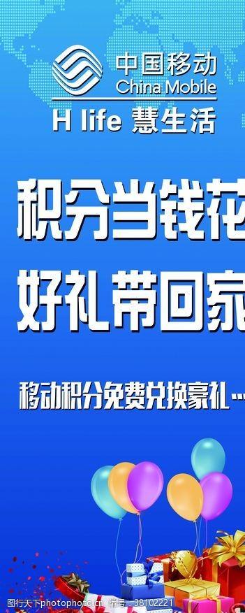 中国移动惠生活展架