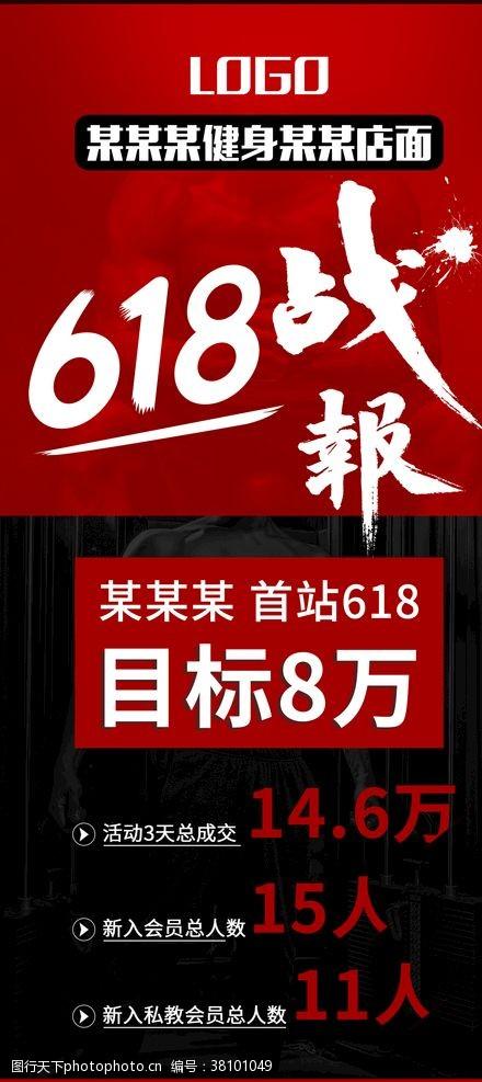 618战报广告