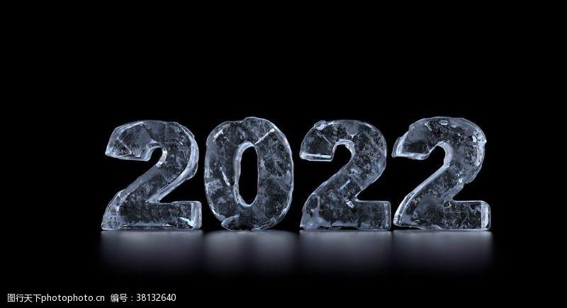 水晶字3冰塊字體2022