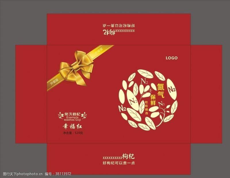 宁夏枸杞包装平面图