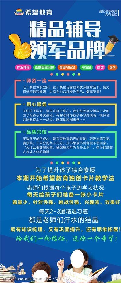 初中彩页教育展架