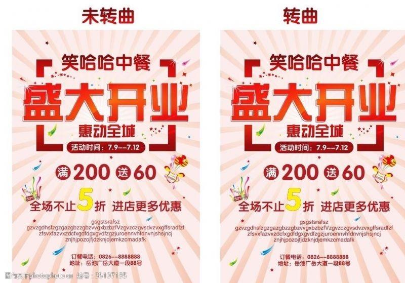 开业促销活动开业海报宣传单