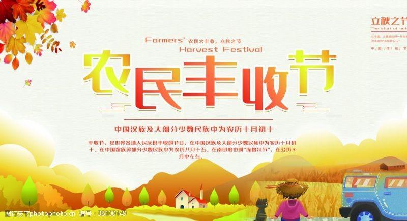 舞台背景板农民丰收节
