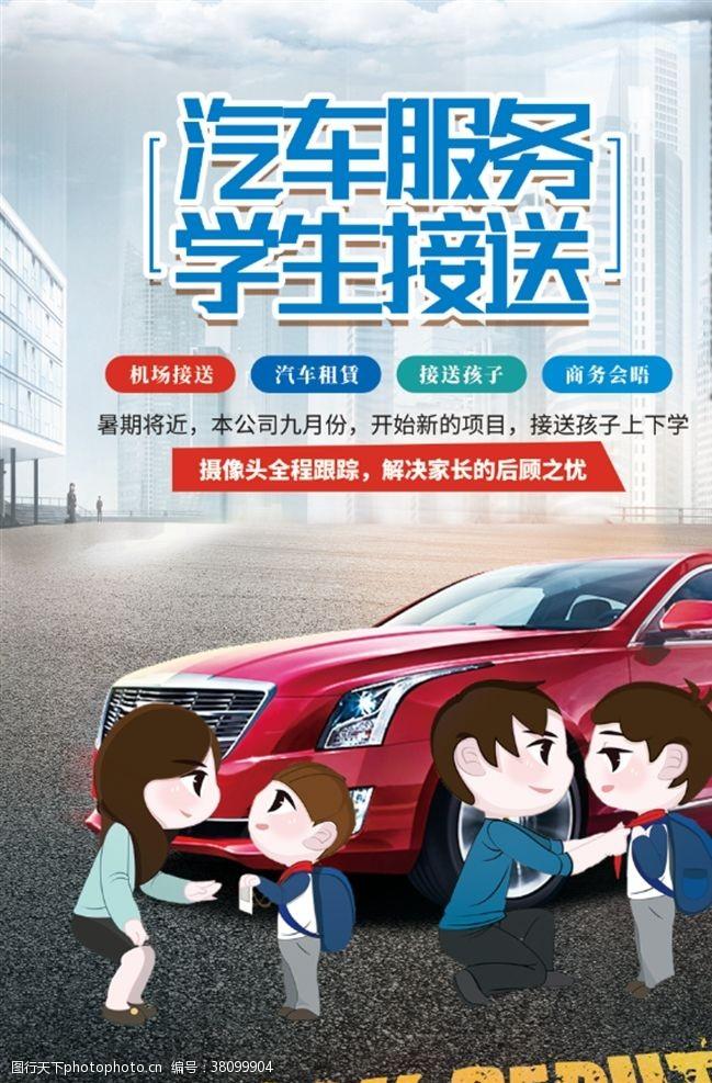 跟踪汽车服务学生接送海报