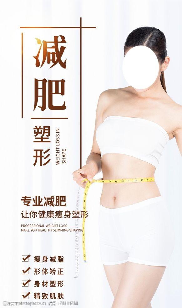 瘦身展板瘦身海报