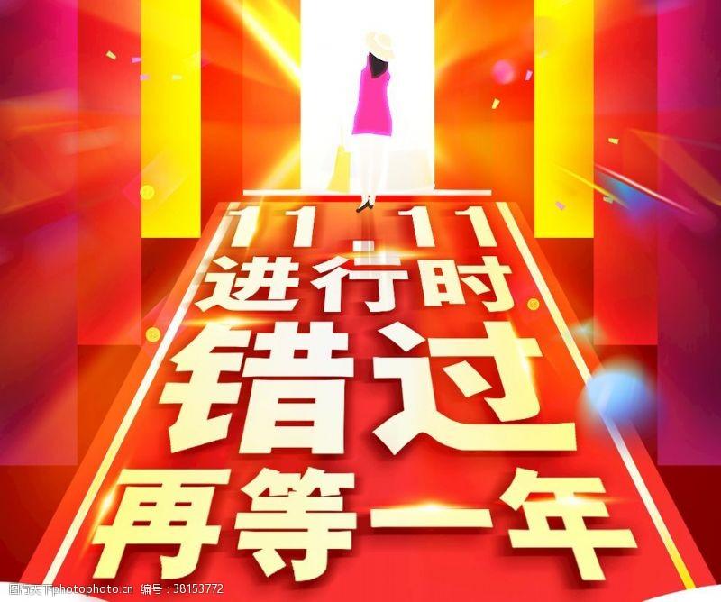 手机banner双11活动banner双十一
