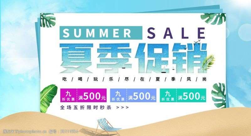 网店广告夏季促销