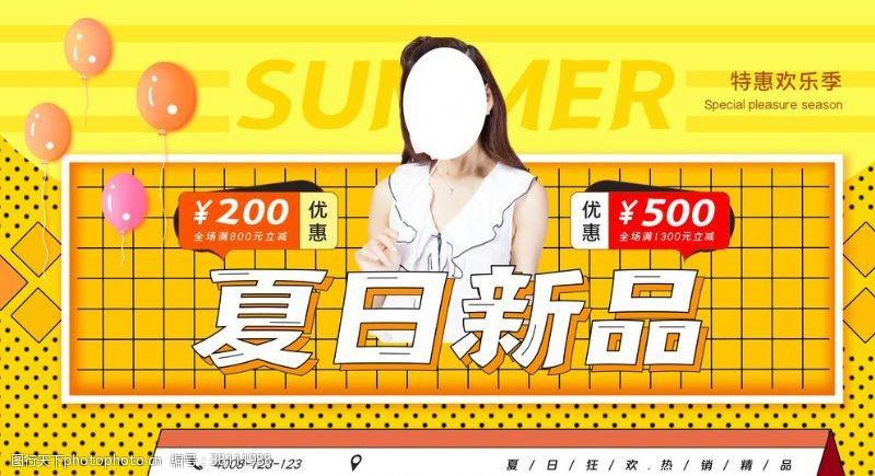 网店广告夏日新品