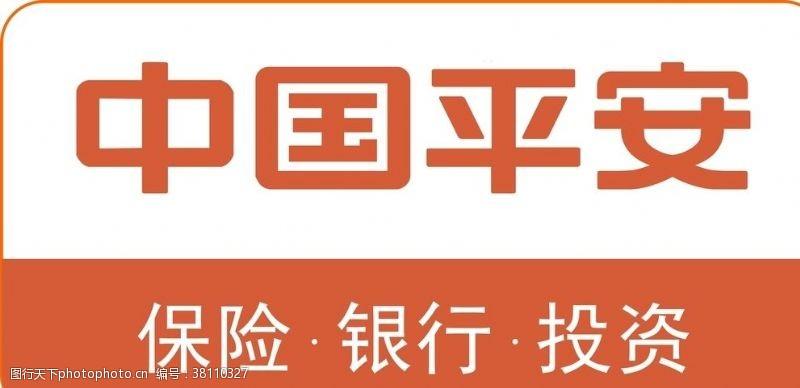中国平安logo中国平安