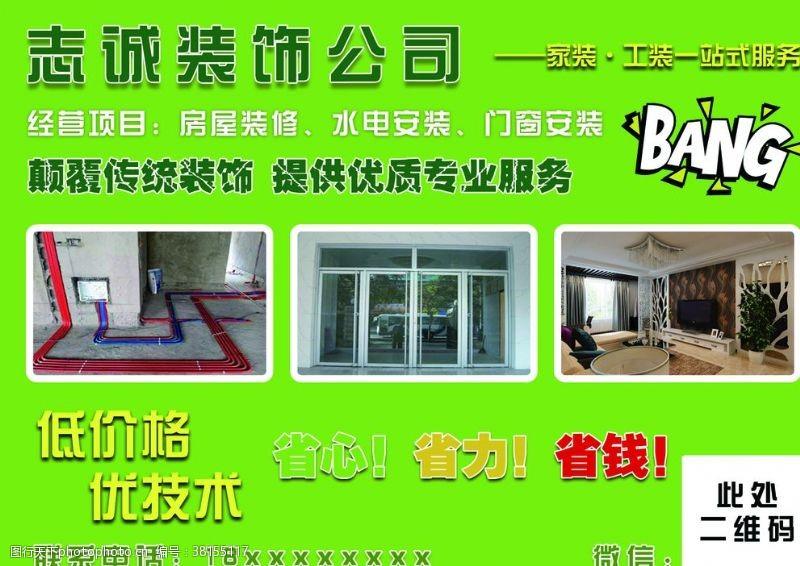 水电安装装饰公司房屋水电门窗安装A6
