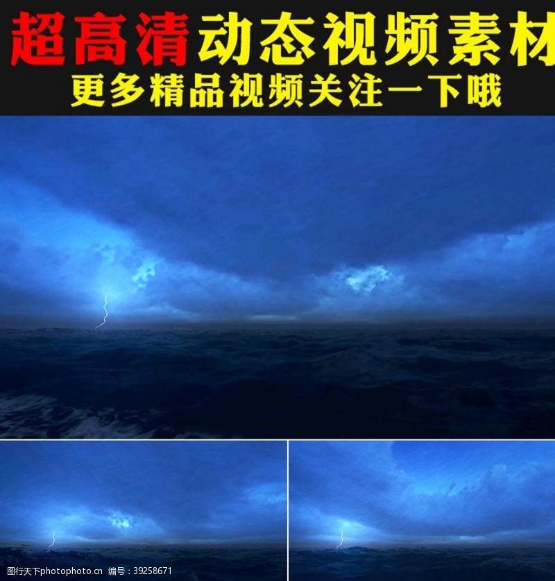 雷雨大海乌云闪电交加