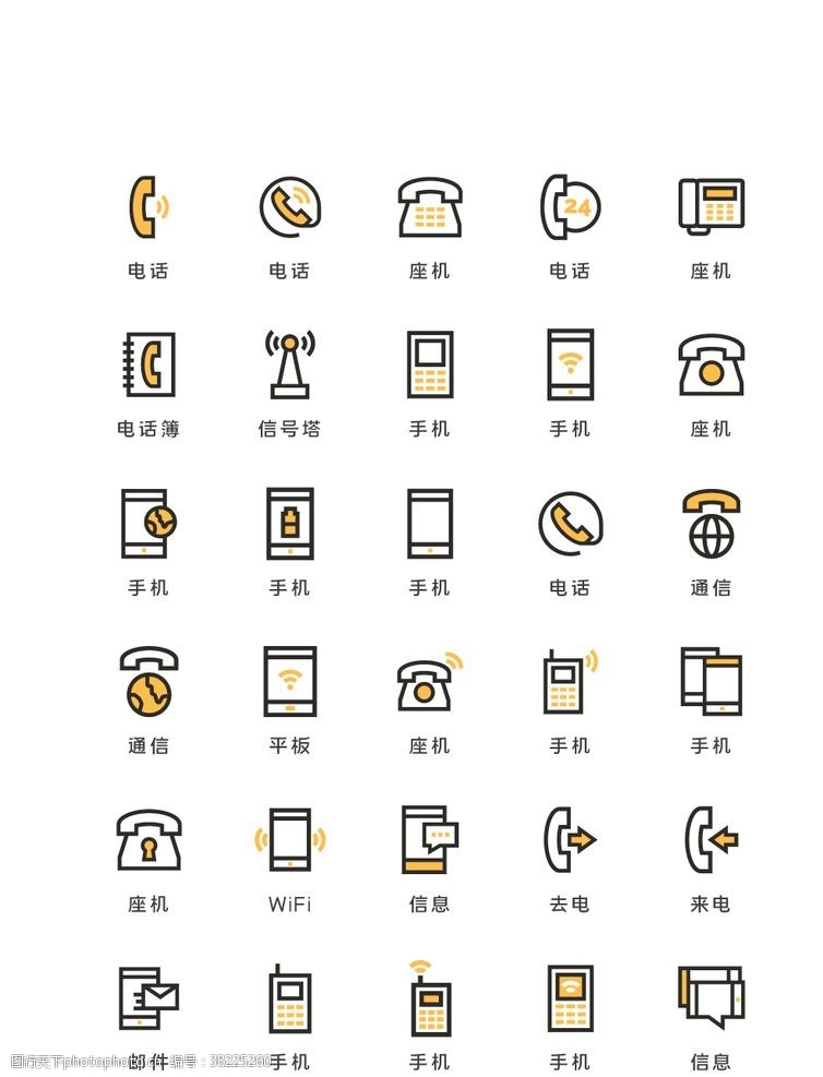 短信电话图标