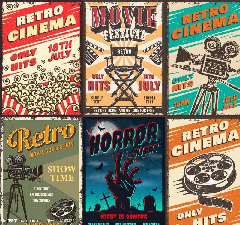 电影院传单电影院促销海报开业海报