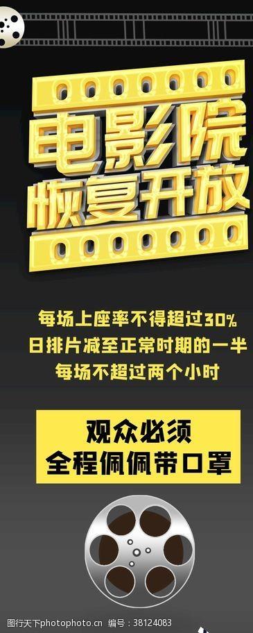 私人影院海报电影院开放