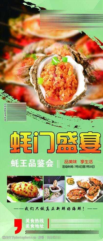 广告宣传单页广告宣传易拉宝海鲜