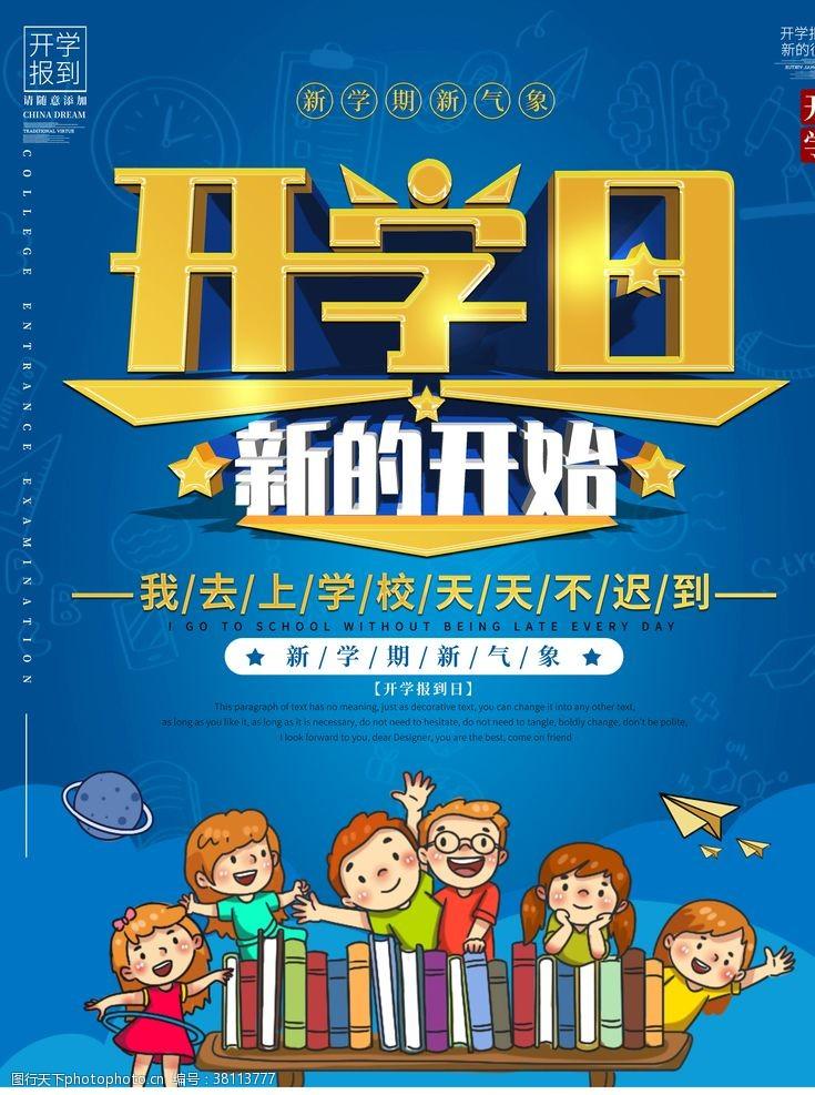 开学彩页开学季海报