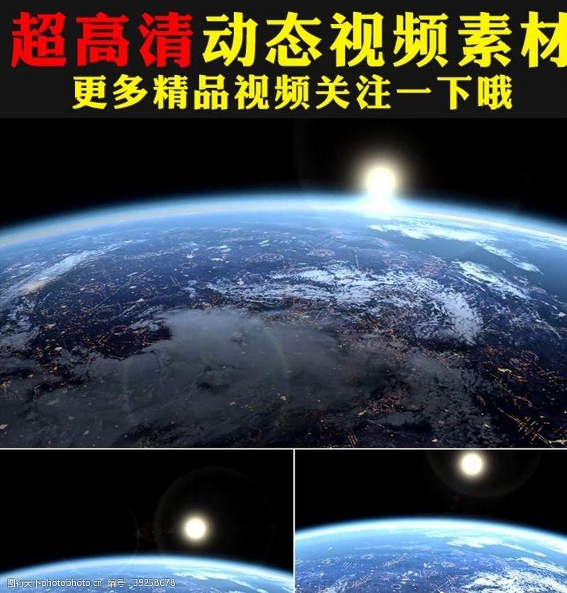日食科技探索宇宙太空蓝色地球视频