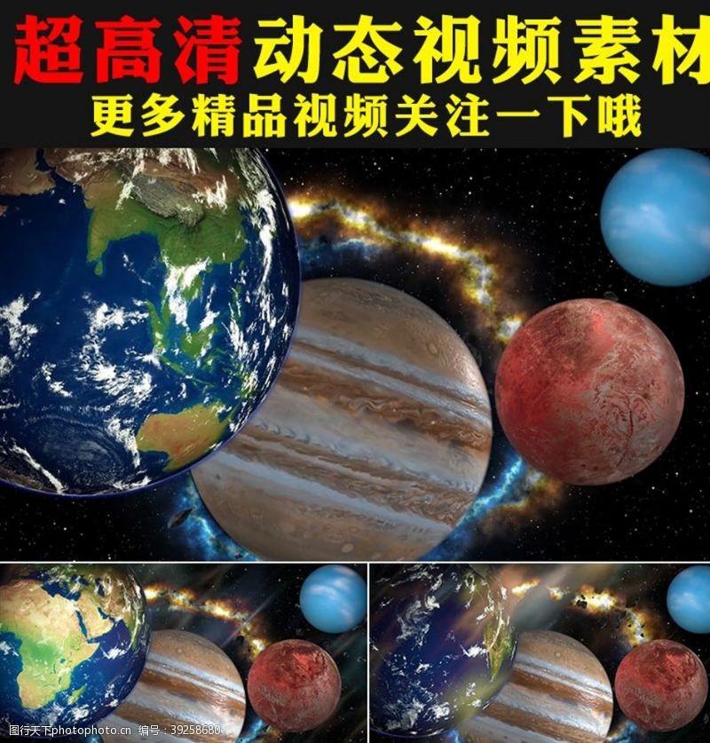日食蓝地球金木水火土星宇宙群星视频