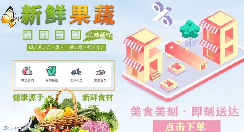 蔬果海报生鲜超市海报素材