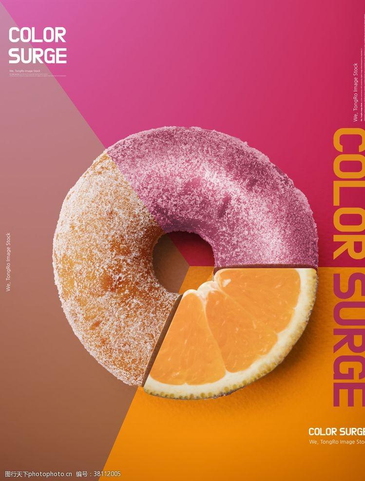 撞色海报甜甜圈海报