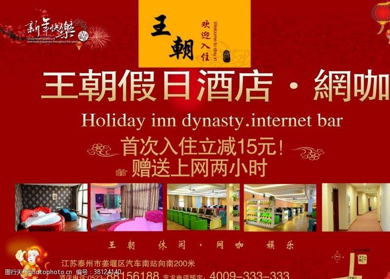 网咖设计网咖酒店