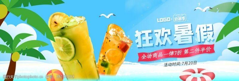 家居用品小清新夏季促销手绘狂暑季食品茶