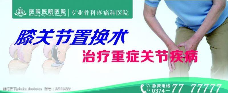 疼痛科膝关节置换术