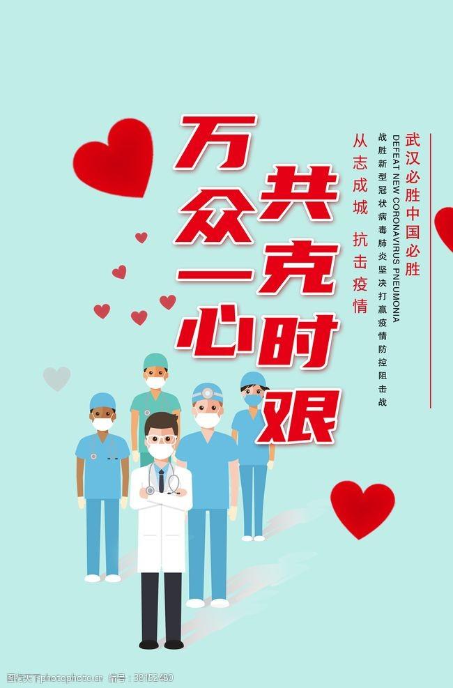 呼吸综合征新型冠状病毒宣传