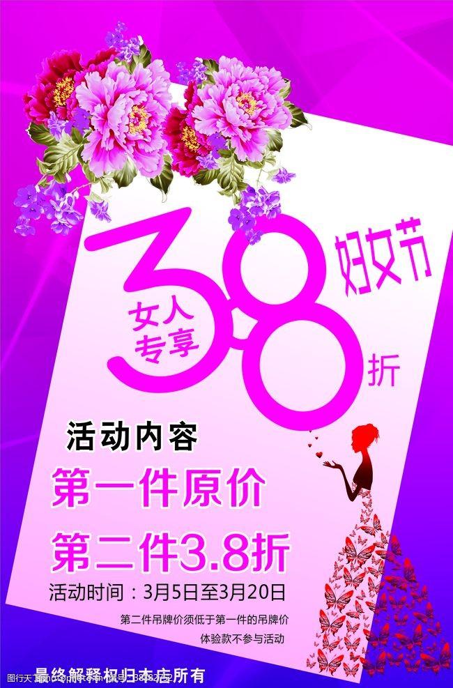 女人海报38妇女节