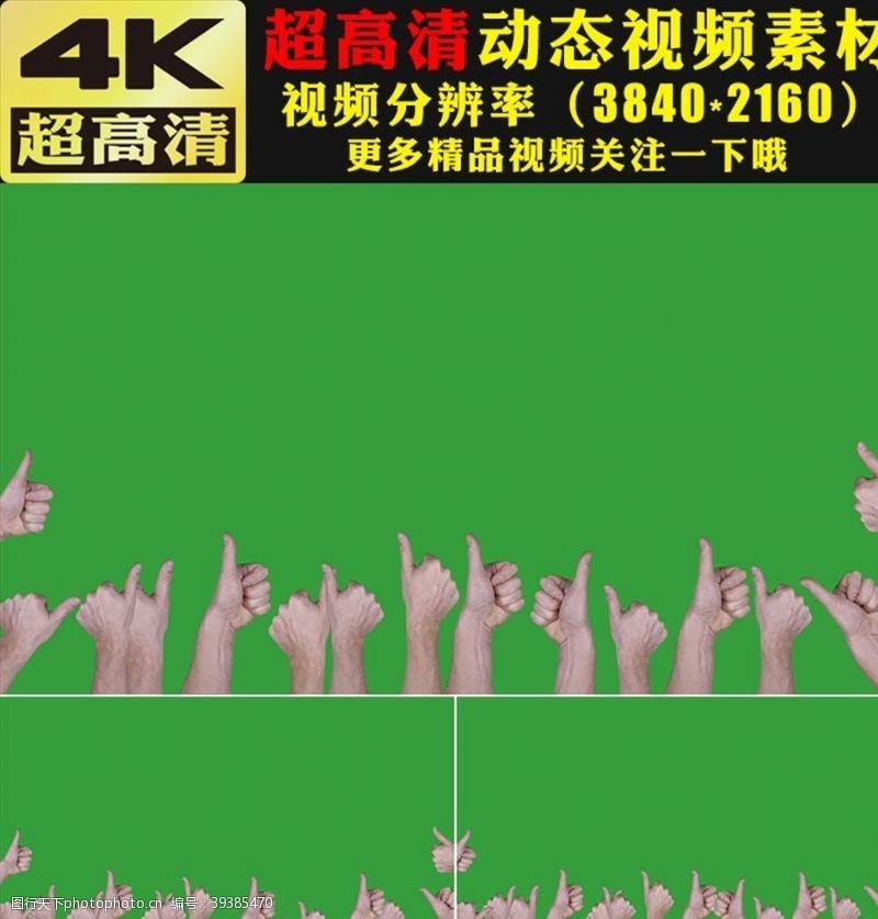 动态视频素材大拇指手指点赞绿屏抠像视频