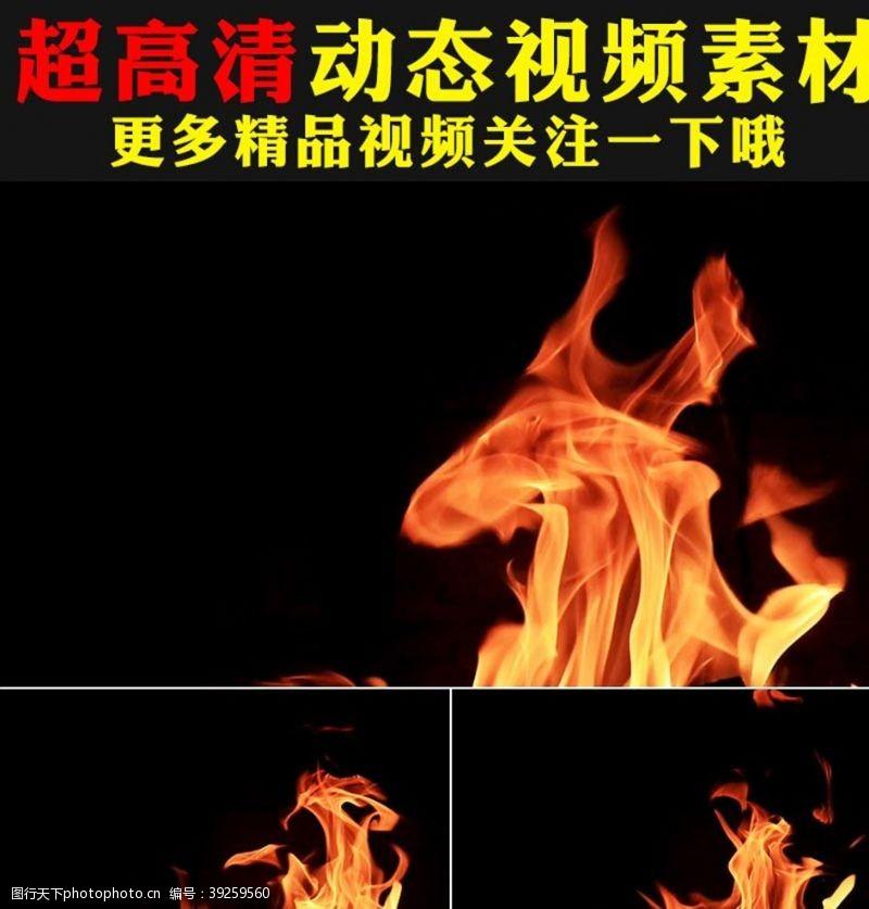 战争大气熊熊火焰燃烧动态视频素材
