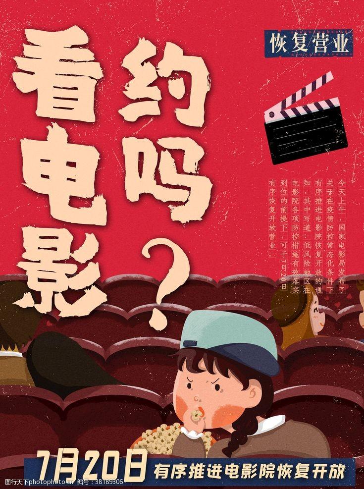 电影宣传单电影院海报