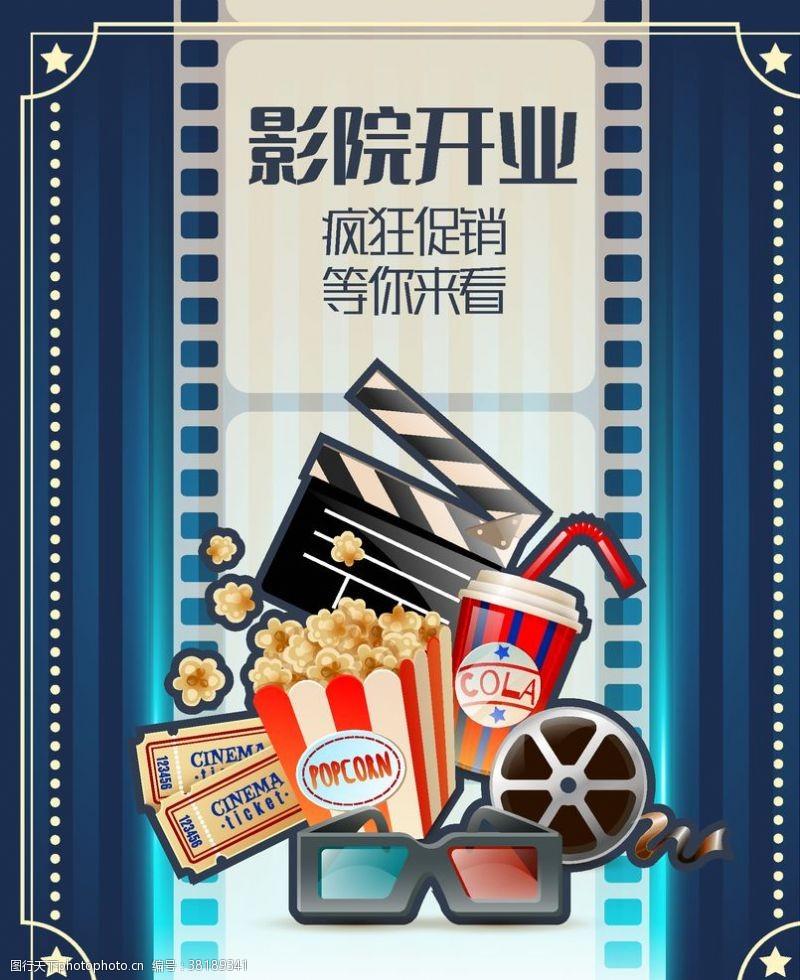 电影院传单电影院开业促销海报